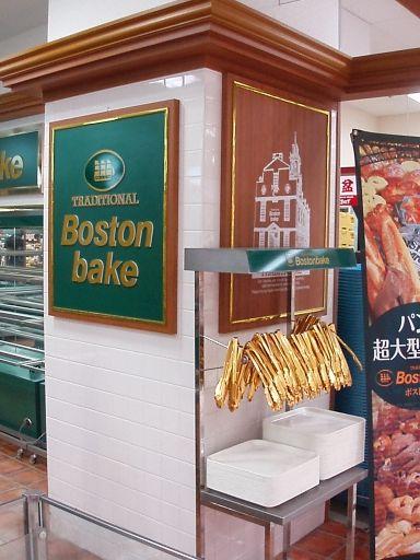 ボストンベイク 福住店